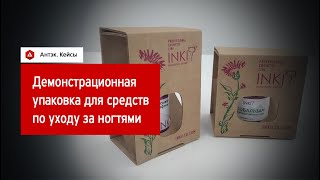 Кейc Демонстрационная упаковка для средств по уходу за ногтями