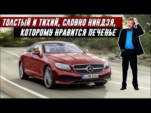 Джереми Кларксон про Мерседес E400 Купе 4Matic (2017)