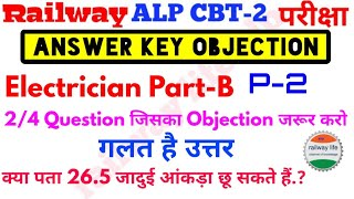 Part-B Electrician Alp cbt2 Objection for Answer Key / Response Sheet Wrong Question/Answer part-2