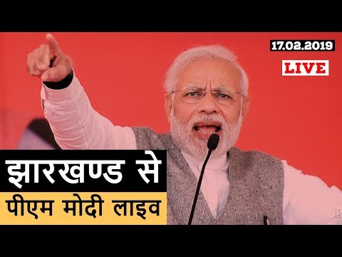 HCN News | पीएम मोदी झारखण्ड के हजारीबाग से लाइव | PM Modi Live From Jharkhand, Hazaribagh