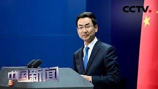 [中国新闻] 中国外交部:望美方多一点责任和担当推动多边合作 | CCTV中文国际