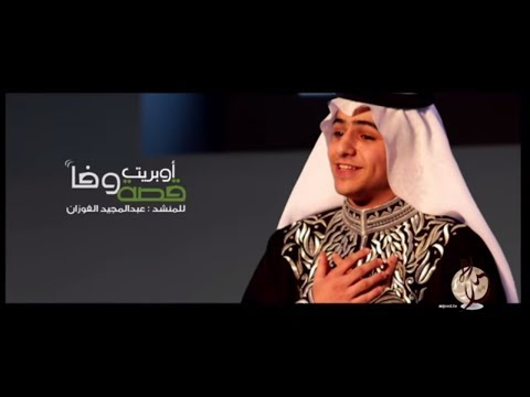 أوبريت قصة وفا I عبدالمجيد الفوزان | دقة عالية HD