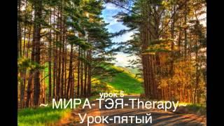 МИРА-ТЭЯ-Therapy    урок 5