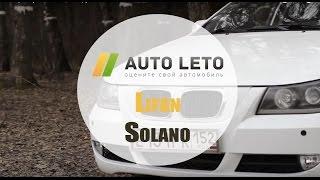 Обзор Лифан Солано, тест-драйв Lifan Solano от Авто-Лето