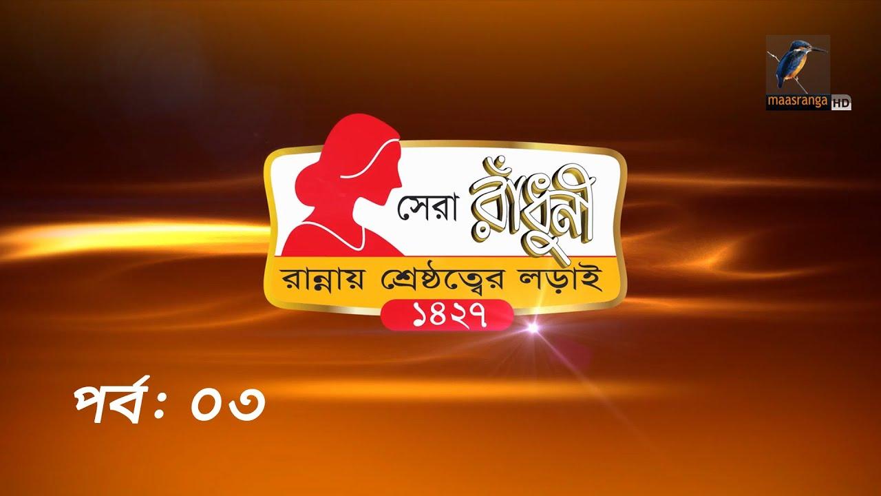 সেরা রাঁধুনী ১৪২৭ | Shera Radhuni 1427 | Maasranga TV Reality Show | Ep 03