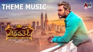 Chakravarthy | Darshan | Deepa Sannidhi | Theme Music | New Kannada Song 2017 | Arjun Janya