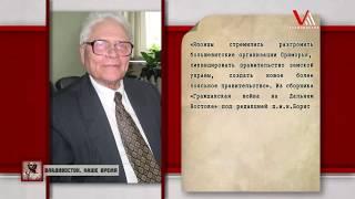 Гражданская война на Дальнем Востоке. 1920 - 1921 г.