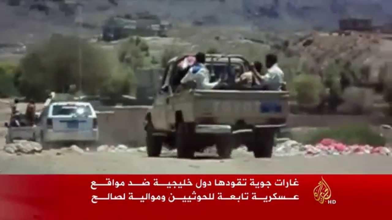 عشر دول تطلق عملية عاصفة الحزم في اليمن Youtube