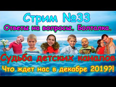 Ситуация с детскими каналами на ютубе. Что будет с нашим? (11.19г.) Семья Бровченко.