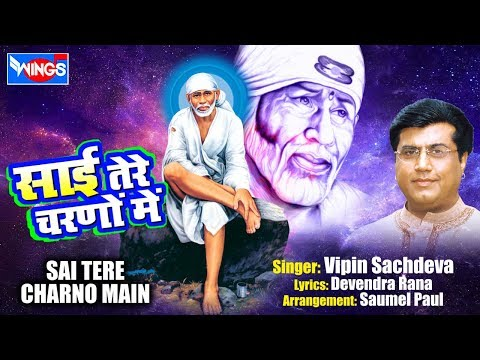 Sai Tere Charano Mein  | Saibaba Songs | Shirdi Sai Bhajan By Vipin Sachdeva