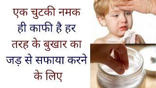 एक चुटकी नमक ही काफी है हर तरह के बुखार का जड़ से सफाया करने के लिए  Home remedies for fever in Hindi