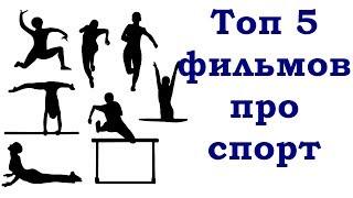 АВТОБИОГРАФИИ СПОРТСМЕНОВ / 5 ФИЛЬМОВ О СПОРТЕ И РЕАЛЬНЫХ СПОРТСМЕНАХ