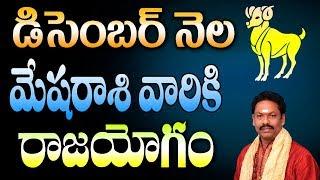 మేష రాశి 2018 | Mesha Rasi 2018 |DECEMBER Rasi Phalalu 2018| Rasi Phalalu 2018 | Astrology In Telugu