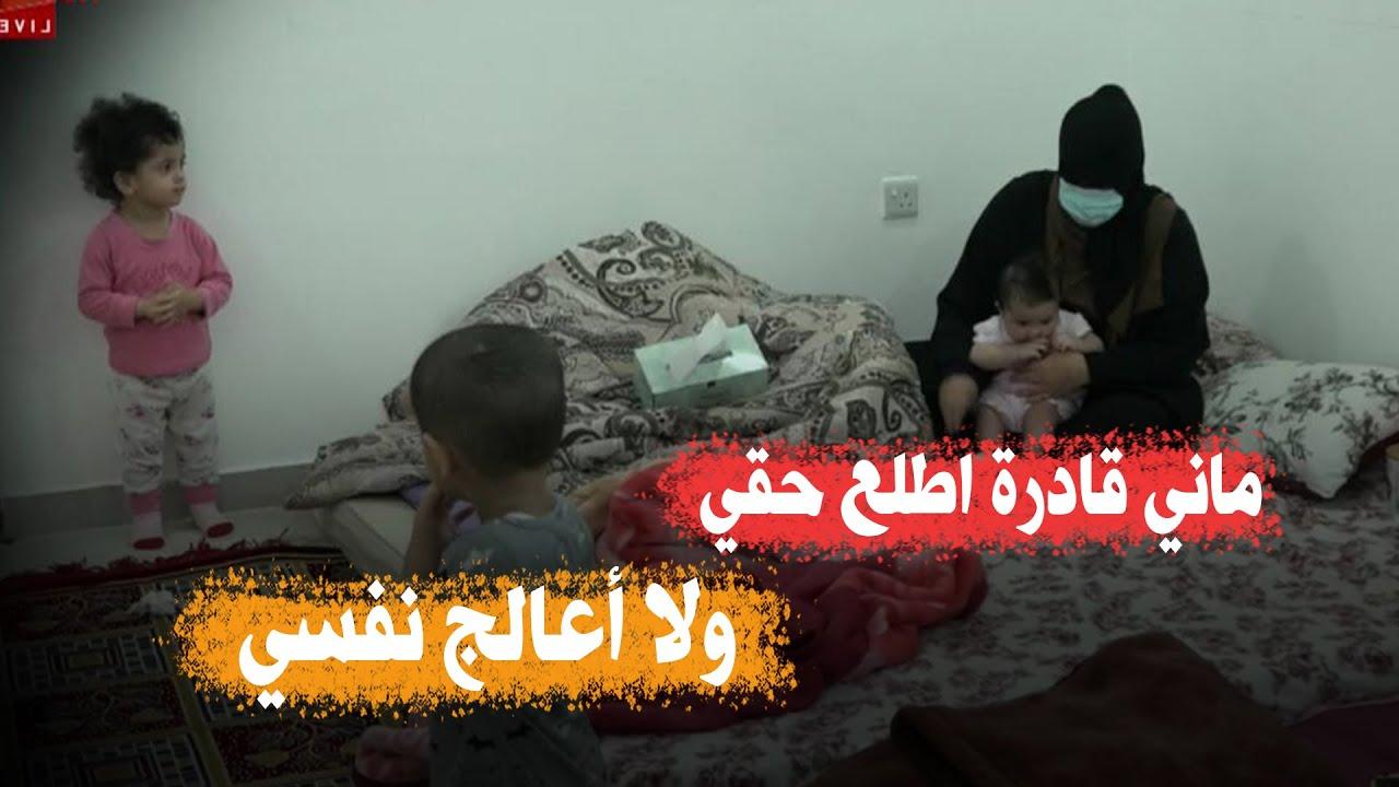 ماني قادرة اطلع حقي ولا اعالج نفسي ولا معاش قاعد يمشي لي!