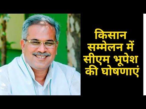 LIVE: CM Bhupesh Baghel का मरवाही दौरा   किसान सम्मेलन में हुए शामिल