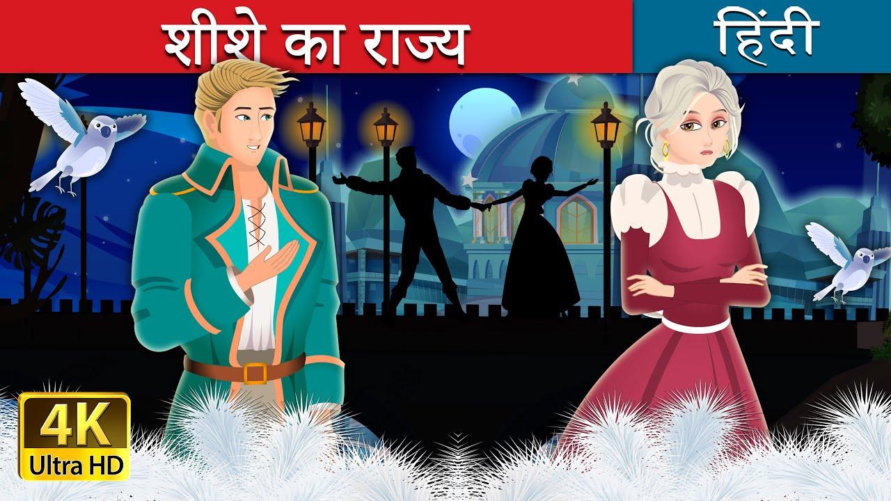 शीशे का राज्य | The Kingdom of Glass Story | Hindi Fairy Tales