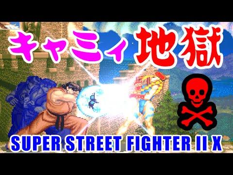 キャミィ地獄 - スーパーストリートファイターII X / SUPER STREET FIGHTER II Turbo