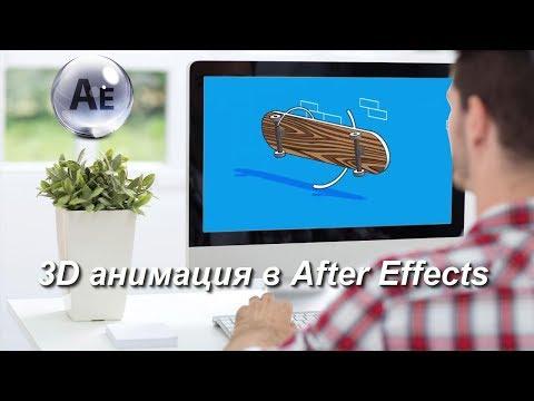 Создание 3D анимации в After Effects