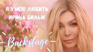 Ирина Билык - Я умею любить (Backstage)