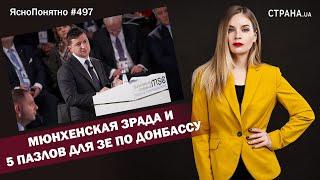 Мюнхенская зрада и 5 пазлов для Зе по Донбассу   ЯсноПонятно #497 by Олеся Медведева