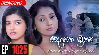 Deweni Inima | Episode 1025 30th March 2021 Thumbnail
