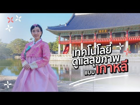 นวัตกรรมเพื่อสุขภาพ จาก เกาหลี - วันที่ 29 Nov 2019