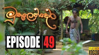 Muthulendora | Episode 49 19th June 2020 Thumbnail