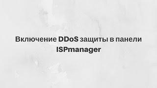 видео Защита сервера, сайта от DDoS-атак, включить защиту