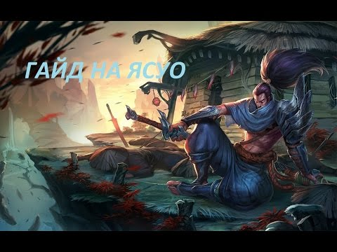 видео: league of legends Гайд на Ясуо