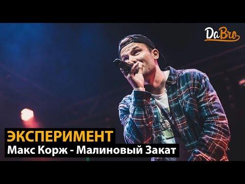Эксперимент: Макс Корж - Малиновый Закат (Dabro remix)
