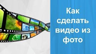 Как создать видео из фотографий за 5 минут? Создание видео в сервисе Animoto.com(, 2014-12-06T09:37:40.000Z)