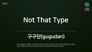 [모플레이] 구구단(gugudan) - Not That Type