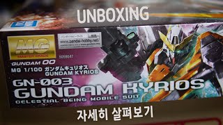 [Unboxing] MG KYRIOS / MG 큐리오스…