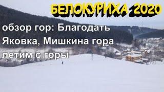 Белокуриха Белокуриха 1 Горнолыжные курорты Алтая Январь 2020 Обзор гор учимся кататься на лыжах