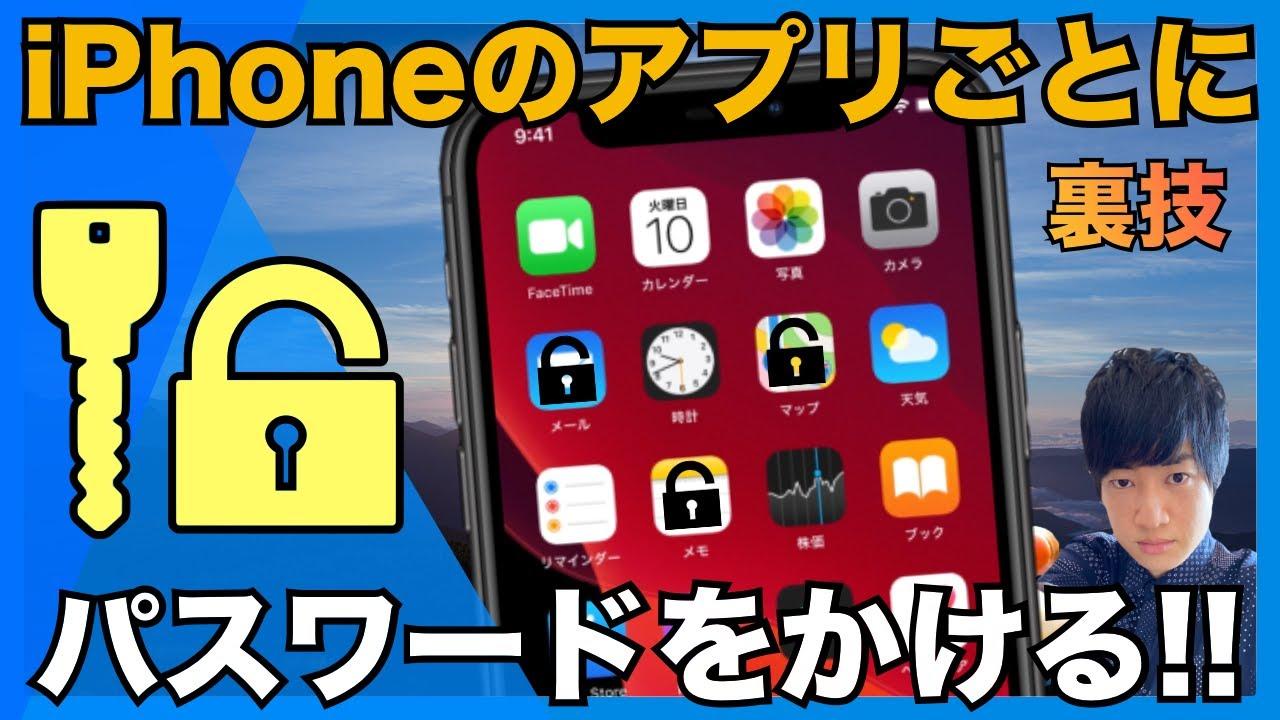 【iPhone裏技】アプリごとにパスコードをかける方法を解説【便利設定 2020】