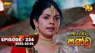 Maha Viru Pandu | Episode 334 | 2021-10-01 Thumbnail