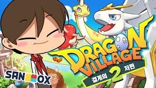 초보 도티의 드래곤빌리지2 탐험기!! [드래곤빌리지2: 생방송 하이라이트] 모바일 게임 Mobile Game - Dragon Village 2 - [도티]