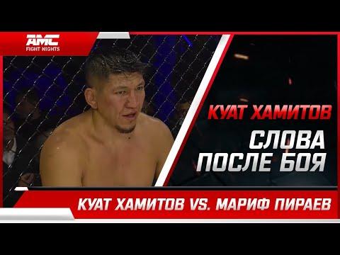 """Куат Хамитов: """"Во всем виновата....."""" / Слова после боя с Марифом Пираевым!"""