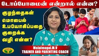 How to get children to digitally detox? | Malaimagal.M.V | Trainer And Parenting Coach | Jaya Tv