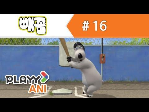 [빼꼼 (Benard Bear) 시즌1] 16화 야구