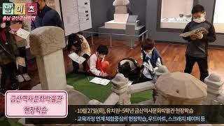 [금산 남이초등학교] 금산역사문화박물관 현장학습
