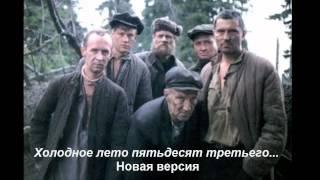 """Мосфильм  объявил о съёмках патриотической версии фильма  """"Холодное лето 53-го"""""""