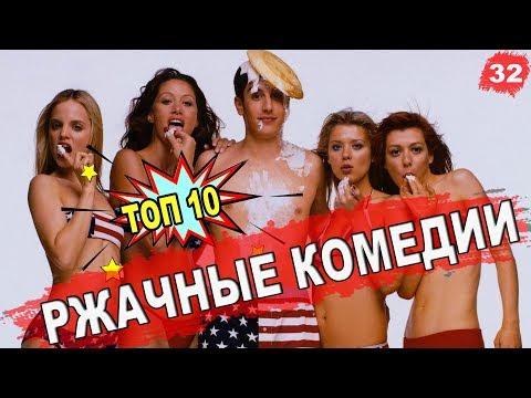 ???? Самые СМЕШНЫЕ и РЖАЧНЫЕ комедии 2018. Русские и зарубежные комедии. ТОП 10 фильмов
