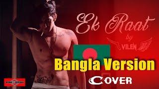 Vilen - Ek Raat   Bangla VERSION   Cover   Huge Studio
