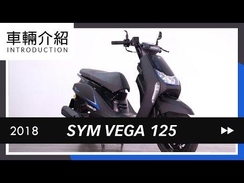 [Jorsindo] 2018 SYM VEGA 125  | 車輛介紹 Review