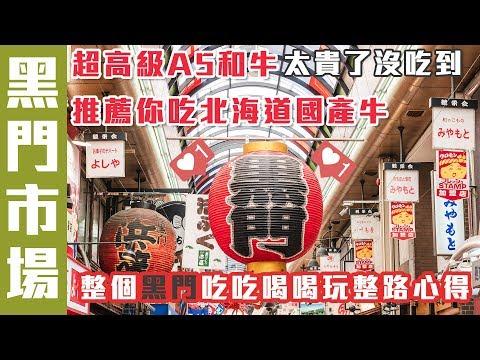 「大阪自由行」黑門市場吃喝整路,海鮮、A5和牛,大阪炒麵吃整路心得