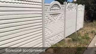 Еврозабор в Бахчисарае, Севастополь, Симферополь(Еврозабор установка доставка по всему Крыму., 2014-08-26T17:37:48.000Z)