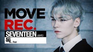 [5K] 🚨심장에 엄청난 무리가 오는 영상🚨 SEVENTEEN(세븐틴) - 독 : Fear | choreography | MOVE REC
