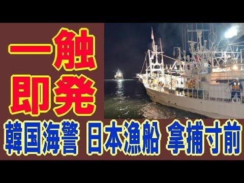 【韓国海警EEZ】 日本EEZで韓国海警が日本漁船を取り締まる前代未聞の事態が発生 日本の即時抗議に韓国側はヘタれる 2018年11月22日