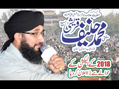 Mufti Muhammad Haneef Qureshi Latest Byan About Election 2018